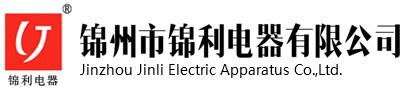 錦州市錦利電器有限公司