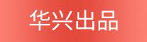 广西华兴食品集团有限公司