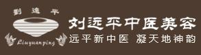 南京刘远平中医美容院有限公司