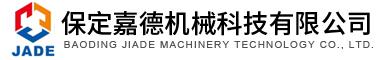 保定嘉德機械科技有限公司