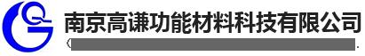 南京高谦功能材料科技有限公司