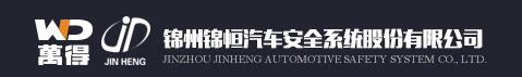 錦州錦恒汽車安全系統股份有限公司