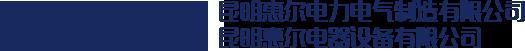 昆明惠尔电器设备有限公司