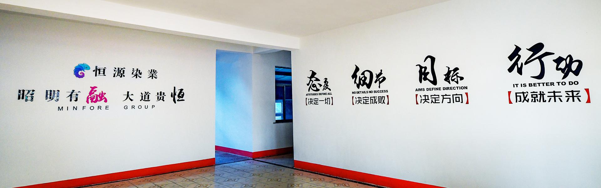 山東明福紡織貿易有限公司