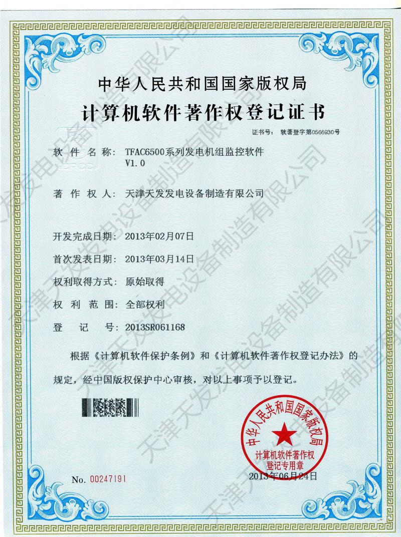 天津天發發電設備制造有限公司