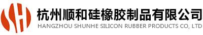 杭州顺和硅橡胶制品有限公司