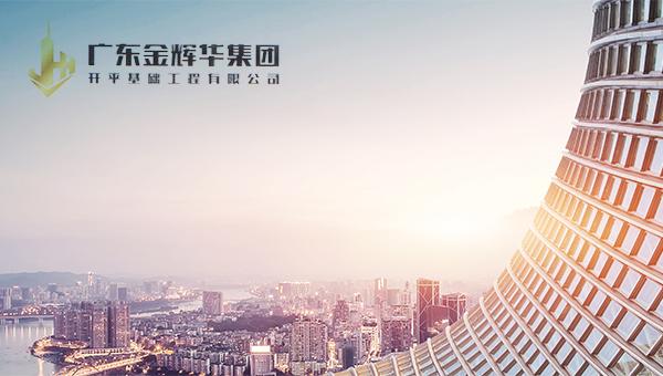 廣東金輝華集團開平基礎工程有限公司