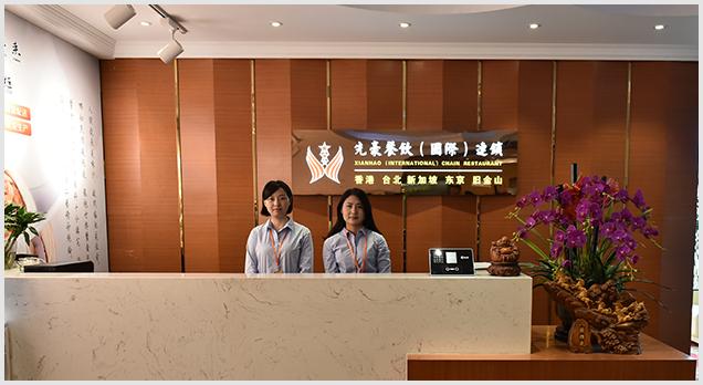 上海先豪餐飲管理有限公司