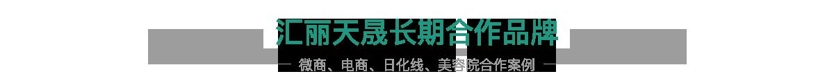 匯麗天晟(天津)生物技術有限公司
