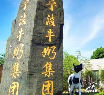 寧波牛奶集團