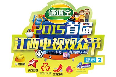 2015首屆觀眾節