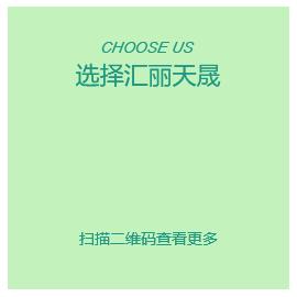 汇丽天晟(天津)生物技术有限公司