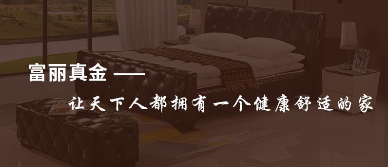 湖南富麗真金家具有限公司