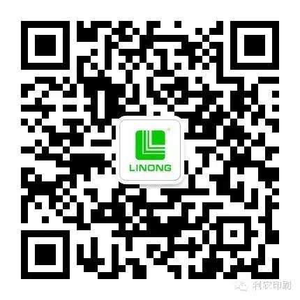 广东利农印刷包装有限公司