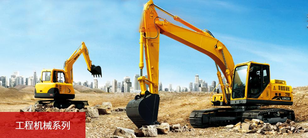 工程機械系列