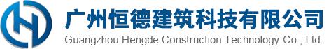 广州恒德建筑科技有限公司