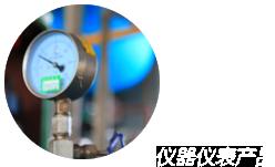 仪器仪表产品