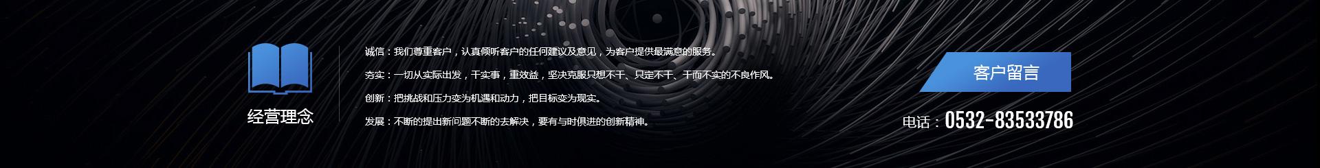 青島利浩集團