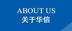 江苏华信新材料股份有限公司