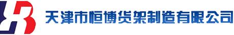 天津市恒博貨架制造有限公司