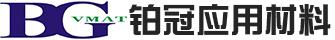 惠州市铂冠真空应用材料有限公司