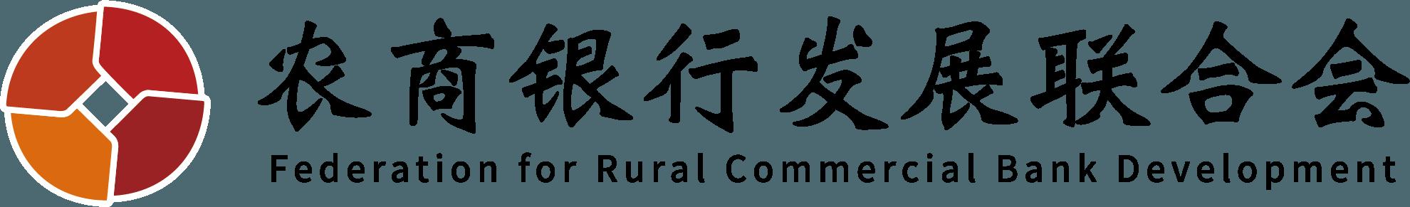 農商銀行發展聯盟