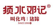 郑州须水邓记餐饮有限公司
