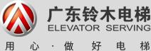 廣東鈴木電梯有限公司
