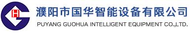 濮陽市國華智能設備有限公司