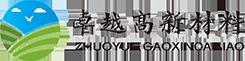 内蒙古卓越高新材料有限公司