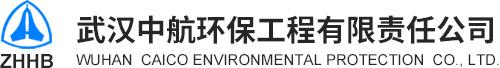 武漢中航環保工程有限責任公司