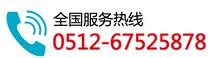 蘇州蘇信凈化設備廠客服電話