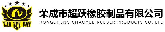榮成市超躍橡膠制品有限公司