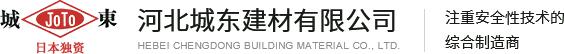 河北城東建材有限公司