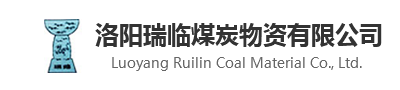 瑞临煤炭物资