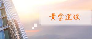 山东省装饰集团有限公司