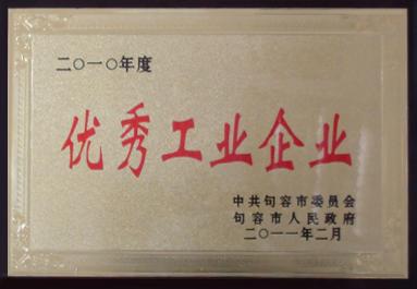 江蘇南瓷絕緣子有限公司
