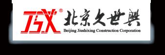 北京久世興