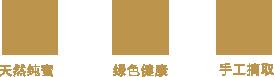 武漢市葆春蜂王漿有限責任公司