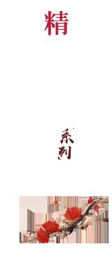 劉老根系列