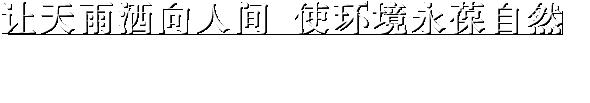 江蘇天雨集團