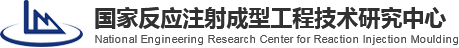 國家反應注射成型工程技術研究中心
