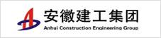 安徽建工集團
