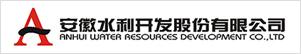 安徽水利開發股份有限公司