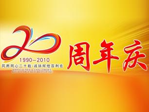百利宏20周年慶典專題