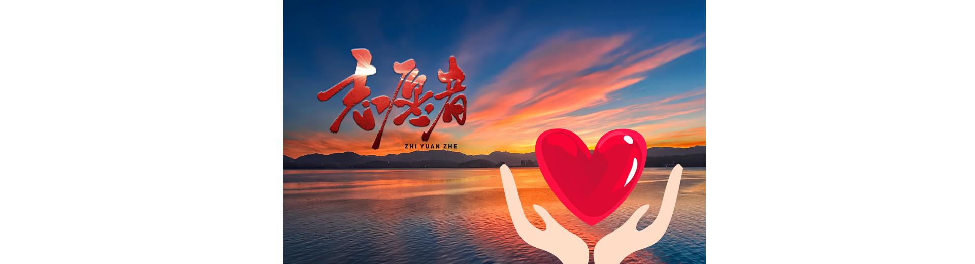 南通市中医院志愿者社工服务队招聘
