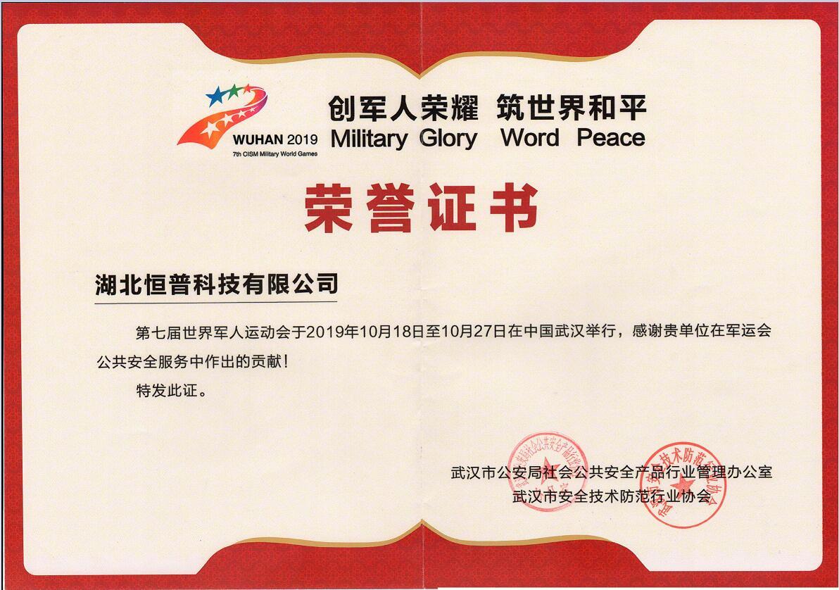 軍運會優秀企業證書