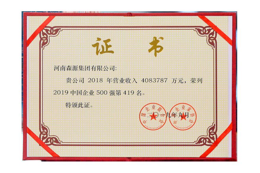 2019中國企業500強419證書