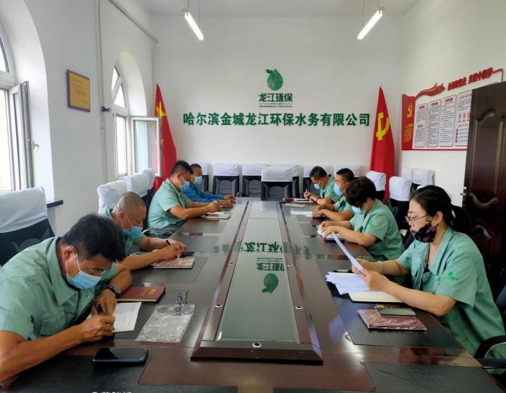 阿城污水处理厂党支部召开党史学习教育专题组织生活会