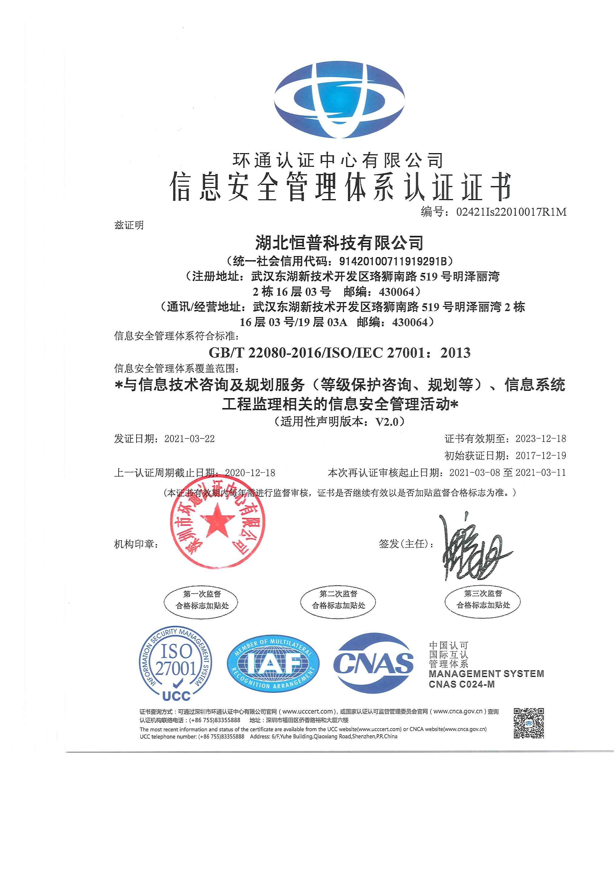 ISO27000證書